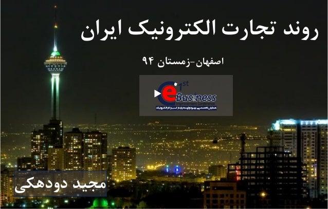 ایران الکترونیک تجارت روند اصفهان-زمستان94 دودهکی مجید