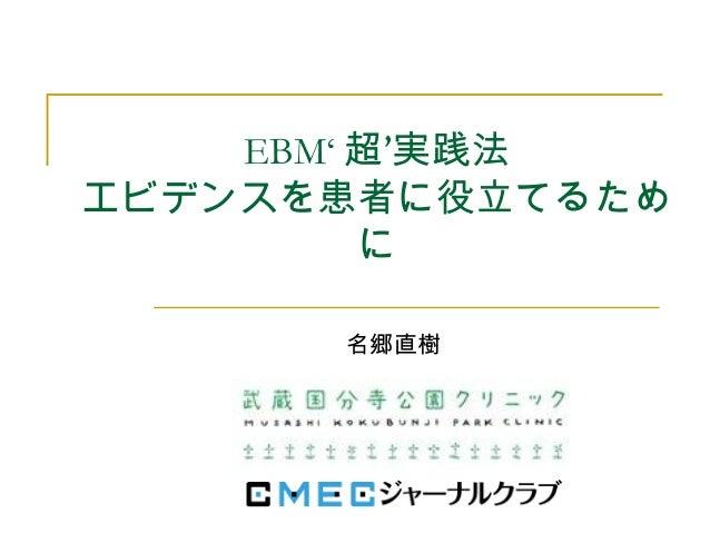 EBM' 超'実践法 エビデンスを患者に役立てるため に  名郷直樹