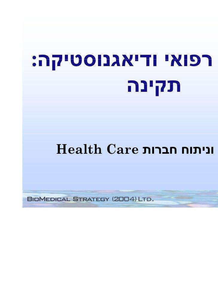 ודיאגנוסטיקה:מכשור רפואי ודיאגנוסטיקה:         תקינה  אנליזה וניתוח חברות Health Care