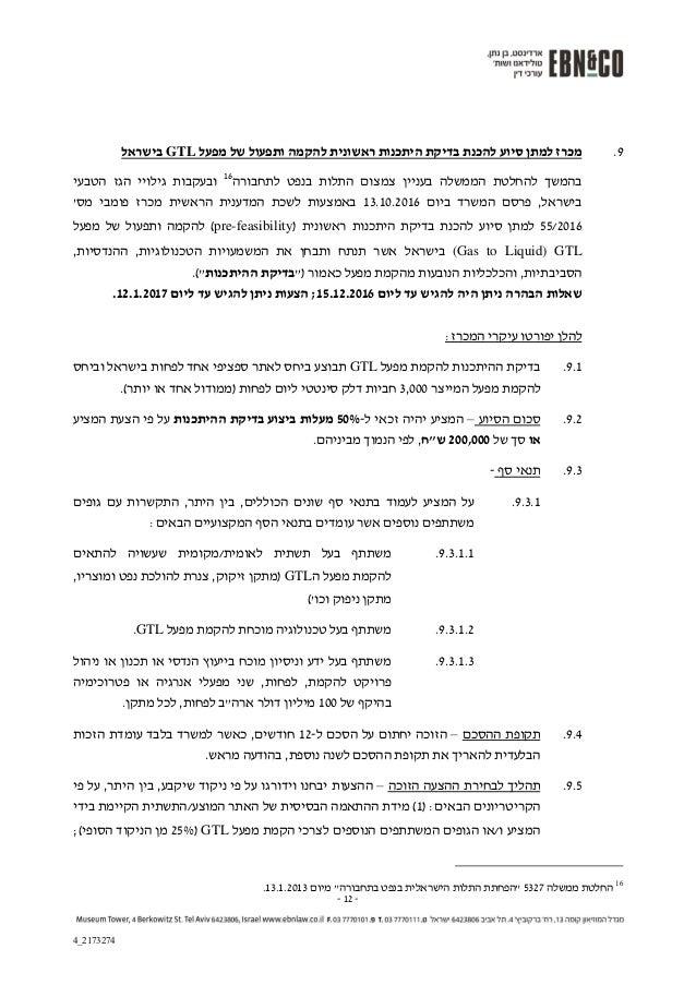 -12- 2173274_4 9.מפעל של ותפעול להקמה ראשונית היתכנות בדיקת להכנת סיוע למתן מכרזGTLבישראל בהמשך...