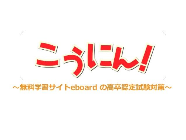 ~無料学習サイトeboard の高卒認定試験対策~
