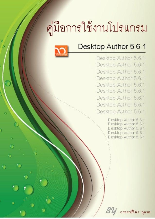คูมือการใชงานโปรแกรม Desktop Author 5.6.1 1