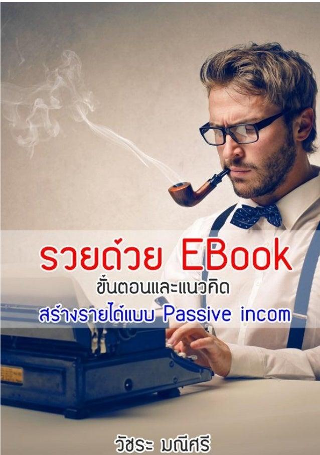รวยด้วย EBook ขั้นตอนและแนวคิดสร้างรายได้ Passive incom กระแส EBook ในประเทศกาลังได้รับความนิยมเพิ่มขึ้นทุกวัน หลายคนเริ่ม...