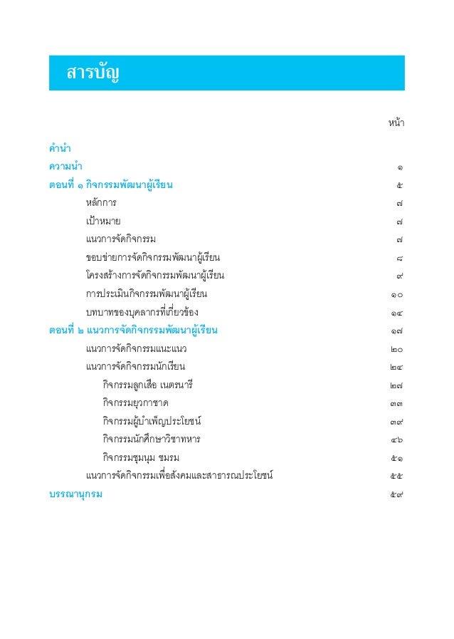 วันที่ 27 มกราคม 2560 โรงเรียนอรพินพิทยาจัดกิจกรรม พิธีกล่าวคำปฏิญาณตน และการสวนสนามของยุวกาชาด เนื่องในวันคล้ายวันสถาปนายุวกาชาดไทย ครั้งที่ 95  ...