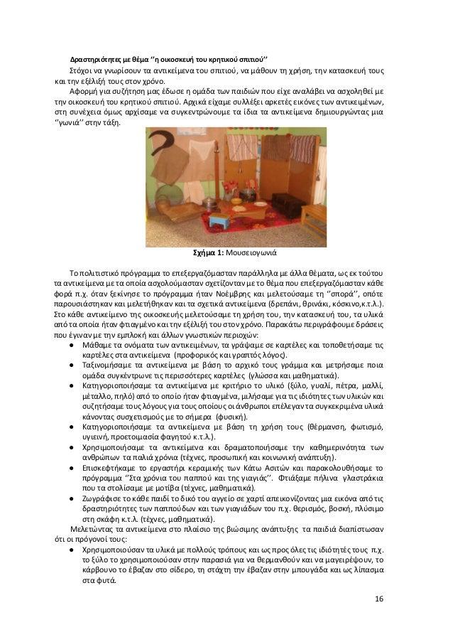 read Grundzüge des betrieblichen Rechnungswesens: Finanzbuchhaltung Kontenrahmen Kontenplan