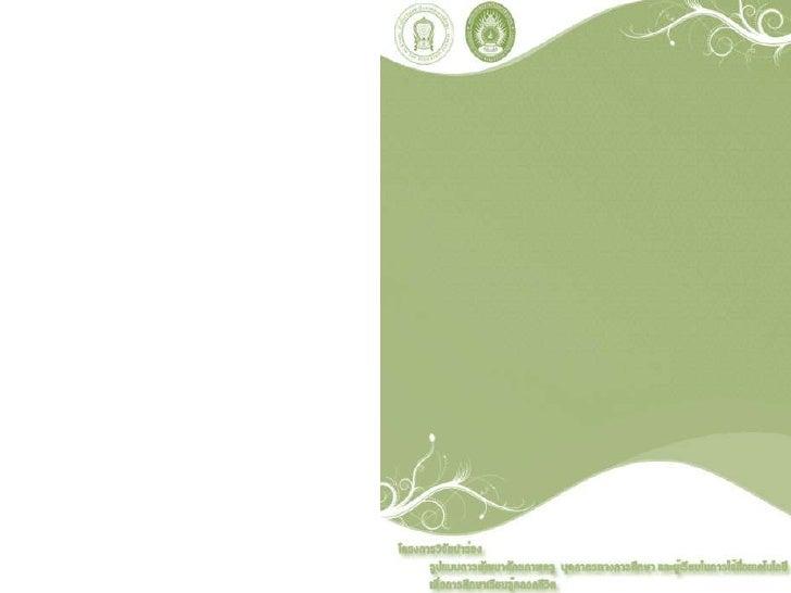 หนังสือเล็กทรอนิกส์<br />เรื่อง หินอัคนีภูเขาไฟ ม.5<br />บรูณาการกับวิชาโลกและดาราศาสตร์<br />โดย<br />น.ส.มนฤทัย  สีบานเย...