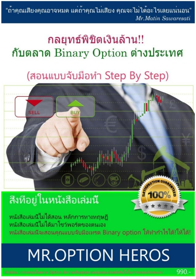 Ebook on binary options