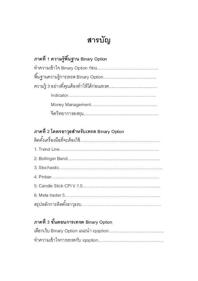 Binary options ebooks