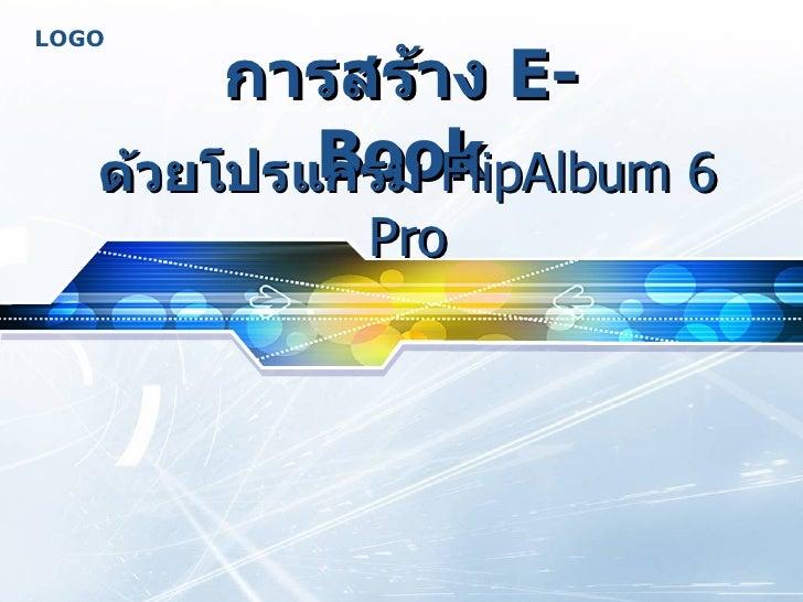 การสร้าง  E-Book ด้วยโปรแกรม   FlipAlbum 6 Pro