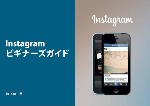 2015 年 1 月 Instagram ビギナーズガイド