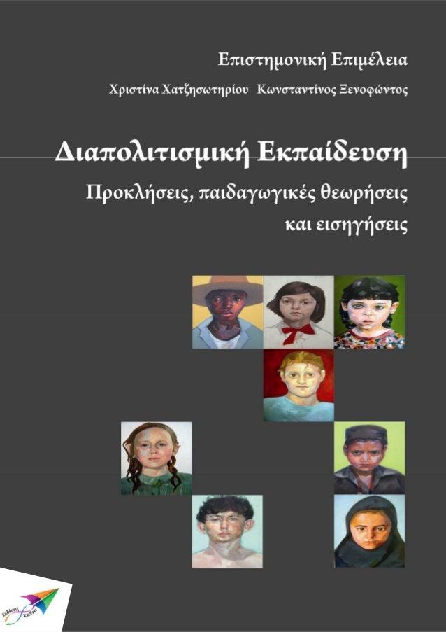 Ebook intercultural education