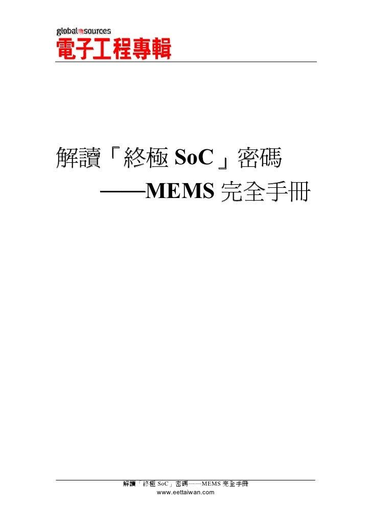 解讀「終極 SoC」密碼   ──MEMS 完全手冊        解讀「終極 SoC」密碼──MEMS 完全手冊          www.eettaiwan.com