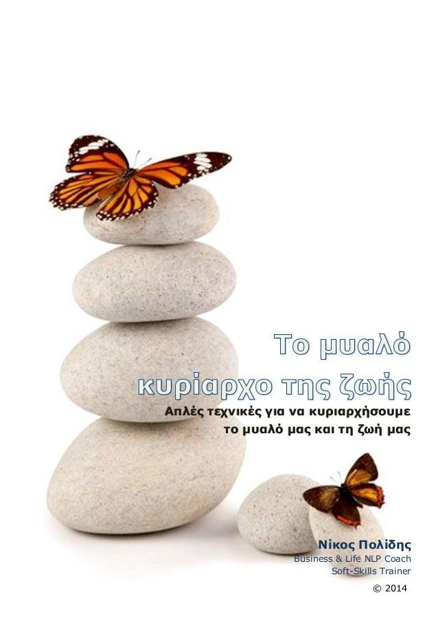 Απλές τεχνικές για να κυριαρχήσουμε το μυαλό μας και τη ζωή μας  Νίκος Πολίδης Business & Life NLP Coach Soft-Skills Train...