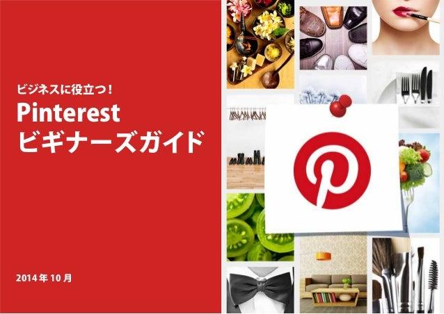 ビジネスに役立つ!  Pinterest  ビギナーズガイド  2014 年10 月