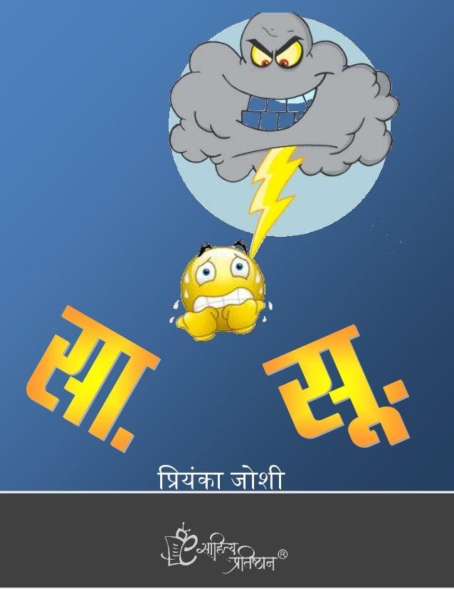 . .                        . .        :               ई -            :                    joshipriyankaj@gmail.com        ...