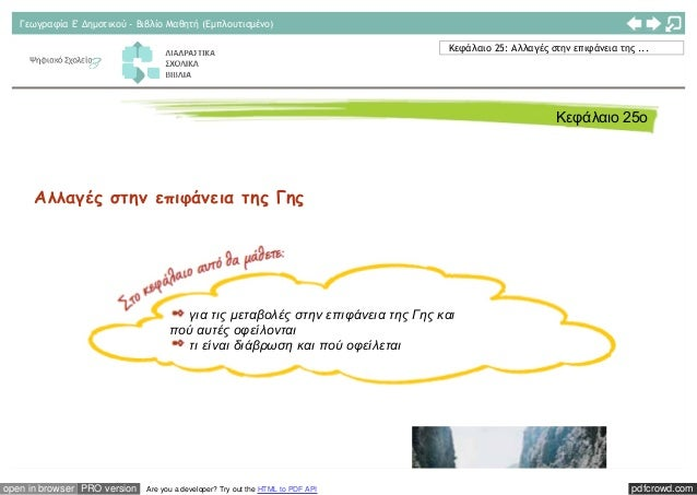 pdfcrowd.comopen in browser PRO version Are you a developer? Try out the HTML to PDF API Kεφάλαιο 25ο Αλλαγές στην επιφάνε...