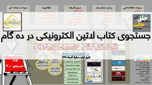 گ ده در الکترونیکی التين کتاب جستجویام حيدريحسين يابششرکت http://yabesh.ir محتوا تولید تاریخ...
