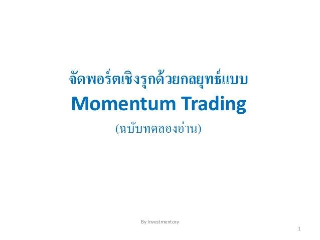 จัดพอร์ตเชิงรุกด้วยกลยุทธ์แบบ Momentum Trading (ฉบับทดลองอ่าน) By Investmentory 1