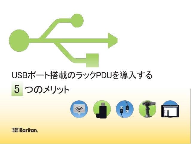 USBポート搭載のラックPDUを導入する 5 つのメリット