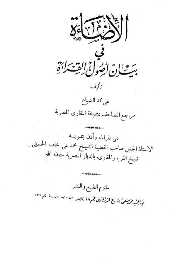 كتاب الاضاءة فى بيان أصول القراءة لفضيلة الشيخ على محمد الضباع رحمه الله