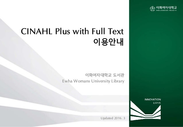 CINAHL Plus with Full Text 이용안내 이화여자대학교 도서관 Ewha Womans University Library Updated 2016. 3