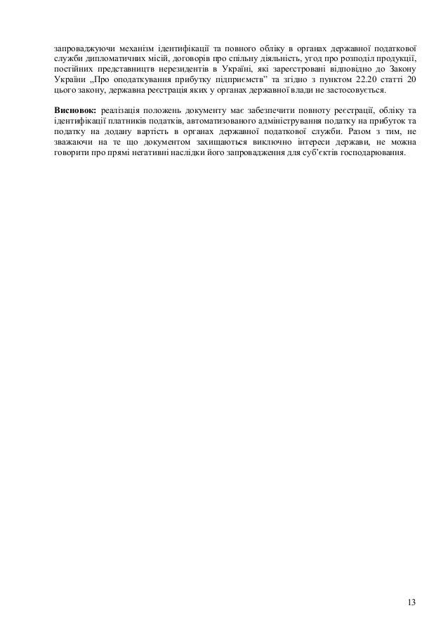 13 запроваджуючи механізм ідентифікації та повного обліку в органах державної податкової служби дипломатичних місій, догов...