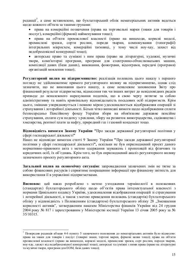 15 редакції7 , а саме встановлено, що бухгалтерський облік нематеріальних активів ведеться щодо кожного об'єкта за такими ...