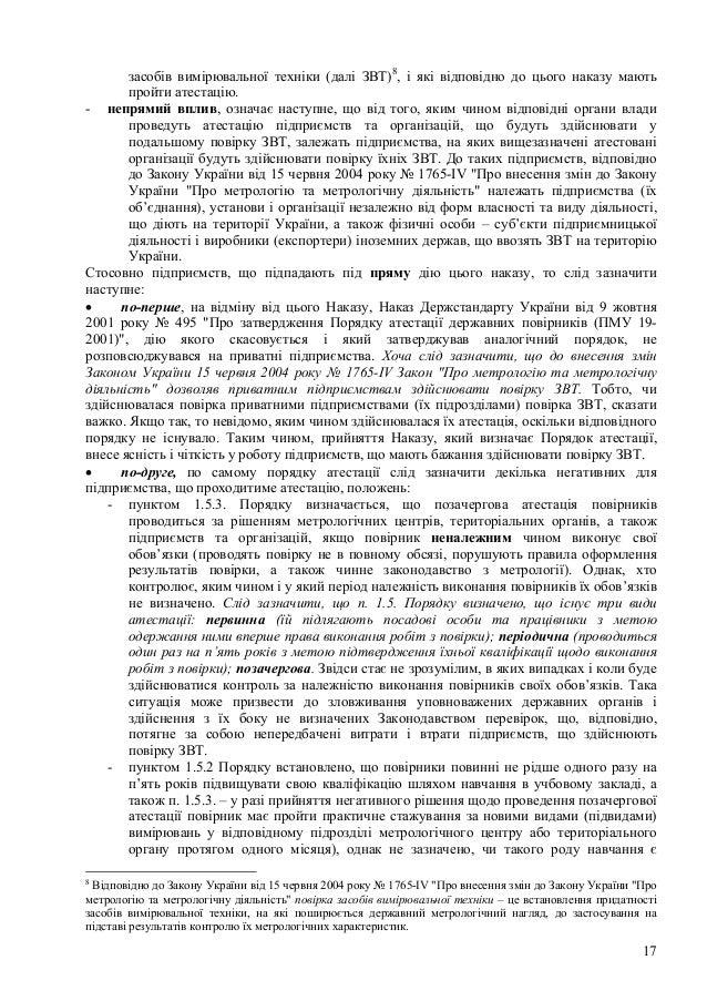 17 засобів вимірювальної техніки (далі ЗВТ)8 , і які відповідно до цього наказу мають пройти атестацію. - непрямий вплив, ...