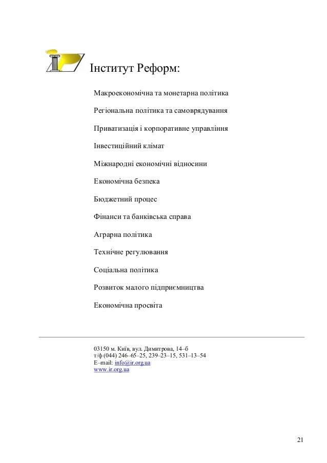 21 Інститут Реформ: Макроекономічна та монетарна політика Регіональна політика та самоврядування Приватизація і корпоратив...