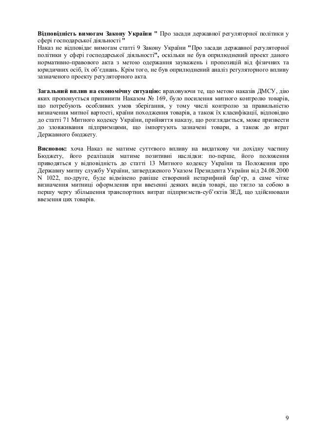 """9 Відповідність вимогам Закону України """" Про засади державної регуляторної політики у сфері господарської діяльності """" Нак..."""