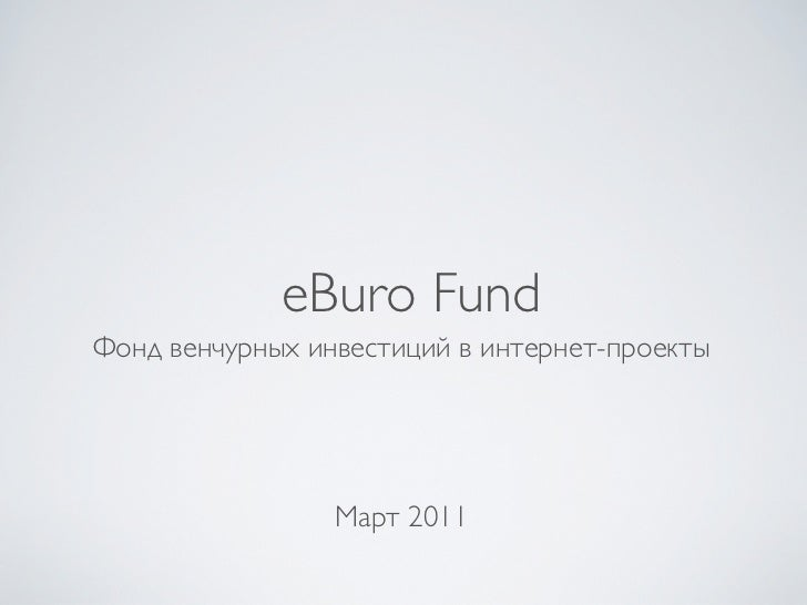 eBuro FundФонд венчурных инвестиций в интернет-проекты                 Март 2011