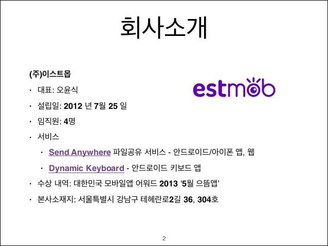 샌드애니웨어소개_Send_Anywhere_Jan2014 Slide 2