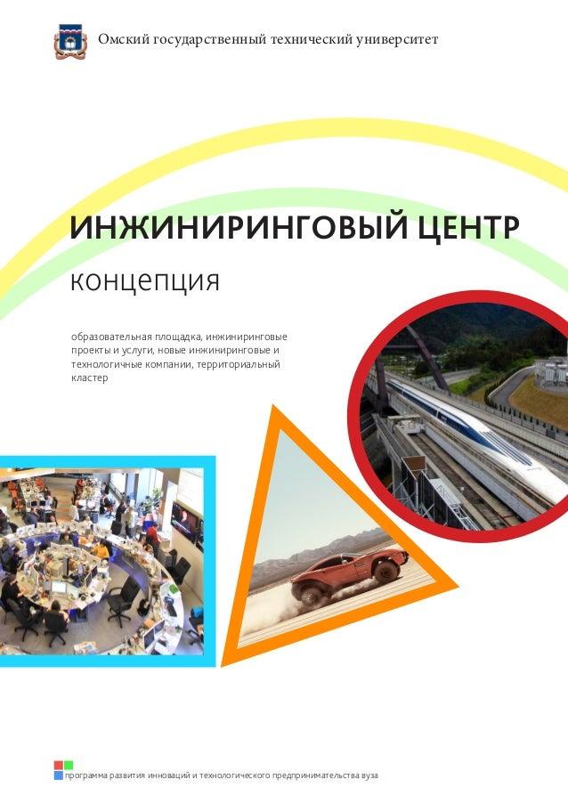 Омский государственный технический университет концепция программа развития инноваций и технологического предпринимательст...