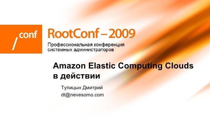 Тупицын Дмитрий [email_address] Amazon Elastic Computing Clouds  в действии