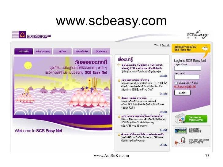 www.scbeasy.com