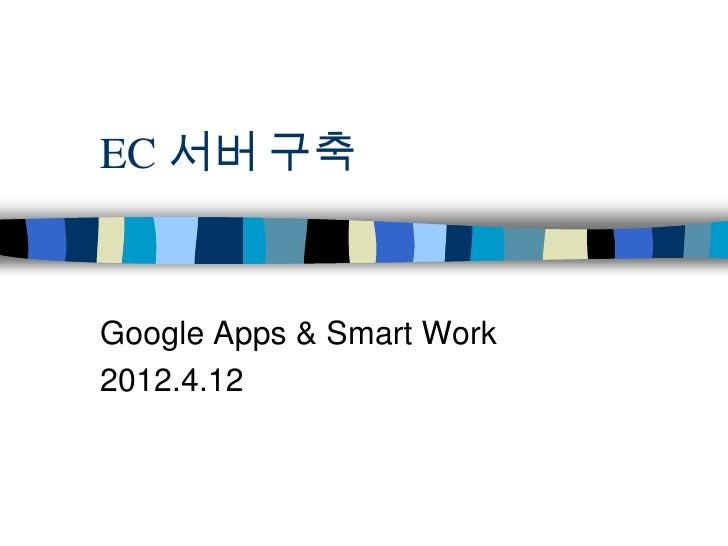 EC 서버 구축Google Apps & Smart Work2012.4.12