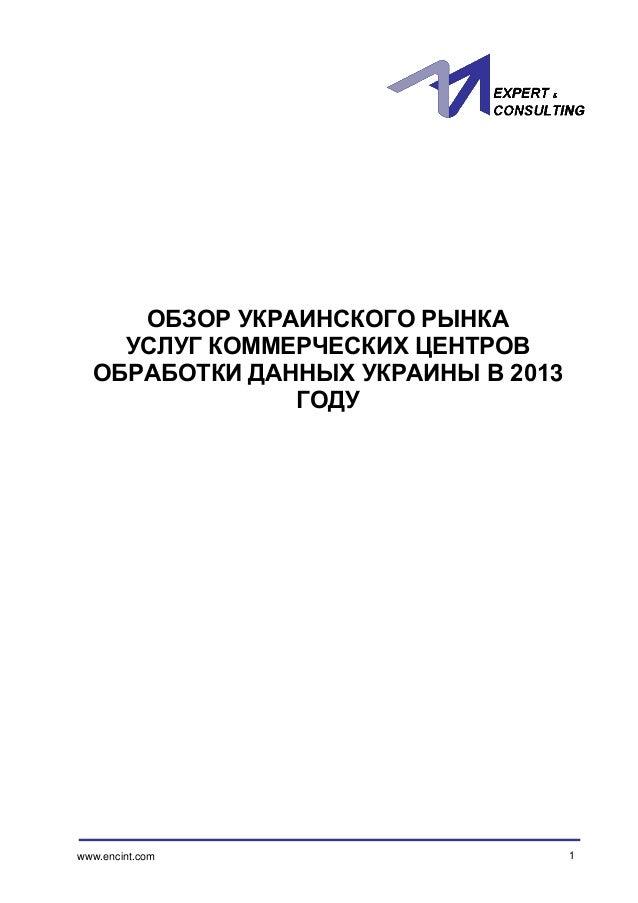 www.encint.com  1  ОБЗОР УКРАИНСКОГО РЫНКА  УСЛУГ КОММЕРЧЕСКИХ ЦЕНТРОВ ОБРАБОТКИ ДАННЫХ УКРАИНЫ В 2013 ГОДУ