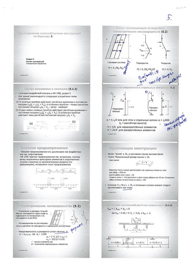 Ec 2 раздел 5 расчёт конструкций