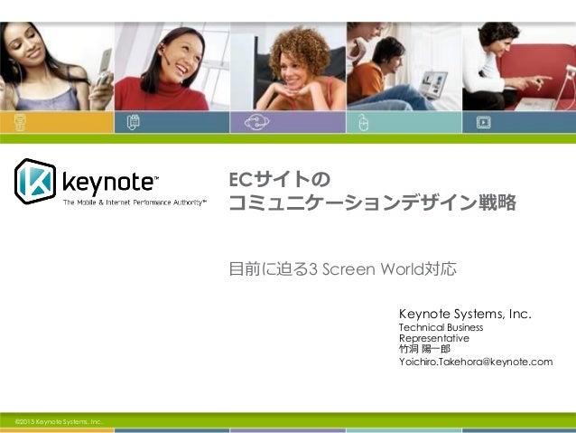 ECサイトの                              コミュニケーションデザイン戦略                              目前に迫る3 Screen World対応                    ...