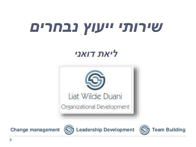 נבחרים ייעוץ שירותי דואני ליאת Change management Leadership Development Team Building