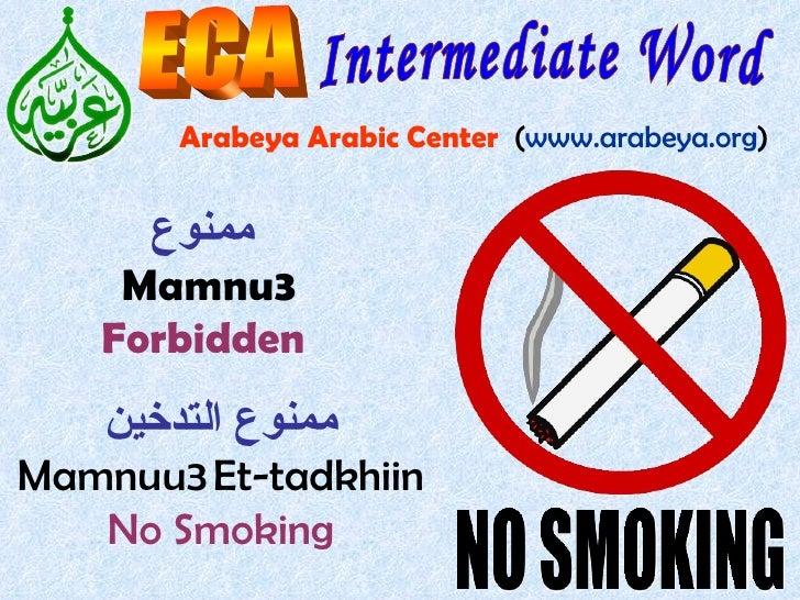 Arabeya Arabic Center (www.arabeya.org)      ممنوع    Mamnu3   Forbidden    ممنوع التدخينMamnuu3Et-tadkhiin   No Smok...