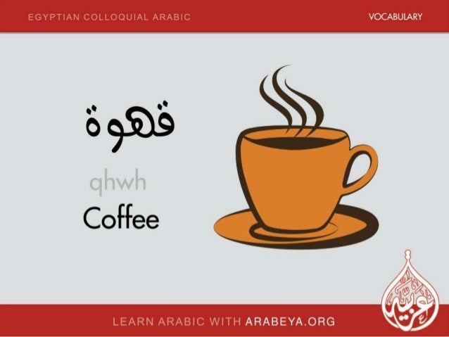 Coffee In Arabic Word