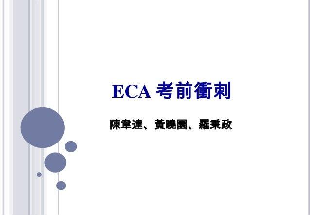 ECA 考前衝刺陳韋達、黃曉園、羅秉政