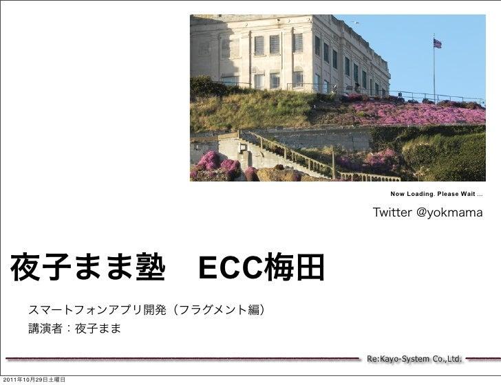Now Loading. Please Wait ...                 ECC                       Re:Kayo-System Co.,Ltd.2011   10   29