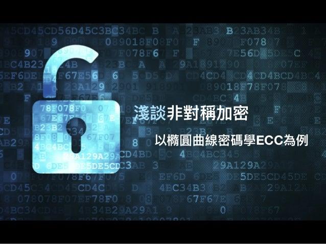 以橢圓曲線密碼學ECC為例例 淺談非對稱加密