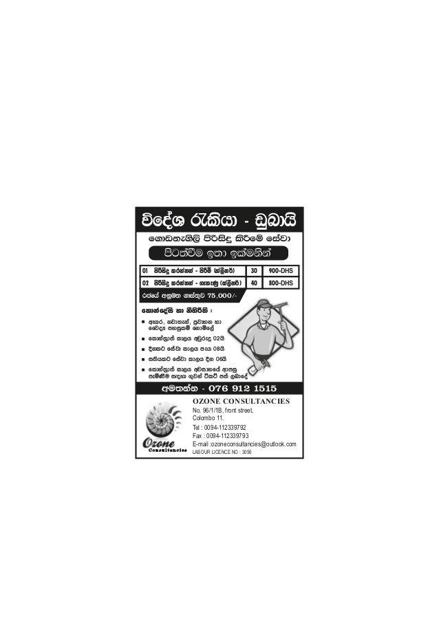 Sinhala Advert(1)