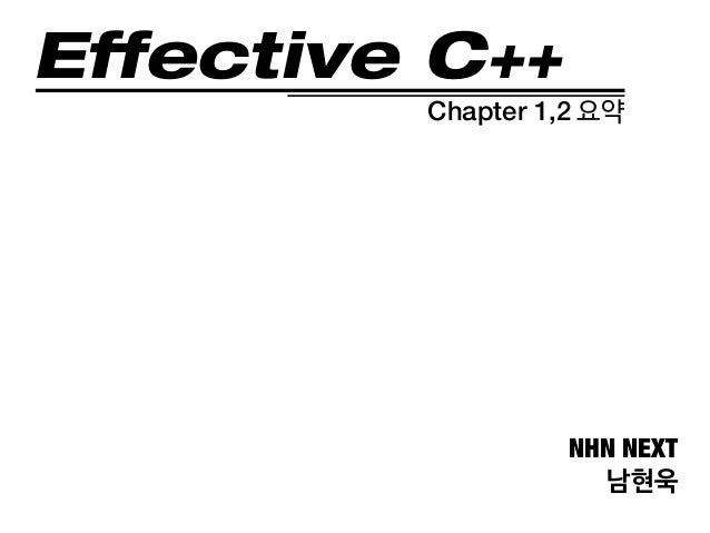 Effective C++ Chapter 1,2 요약 NHN NEXT 남현욱