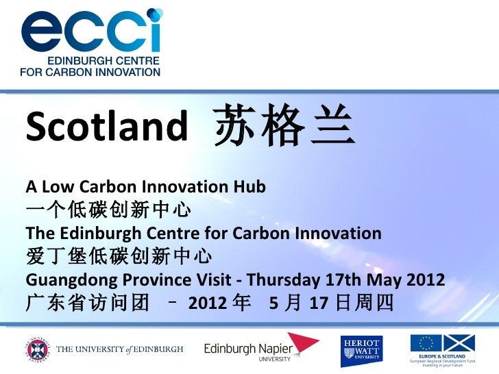 Scotland 苏格兰A Low Carbon Innovation Hub一个低碳创新中心The Edinburgh Centre for Carbon Innovation爱丁堡低碳创新中心Guangdong Province Visit...