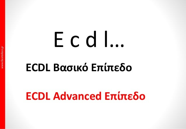 E c d l… ECDL Βασικό Επίπεδο ECDL Advanced Επίπεδο