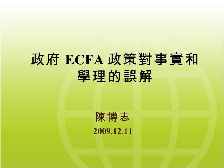 政府 ECFA 政策對事實和 學理的誤解 陳博志 2009.12.11